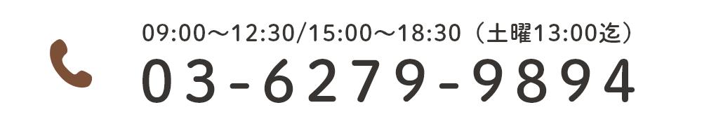 9:00~12:30/15:00~18:30 (土曜13:00迄) 03-6279-9894